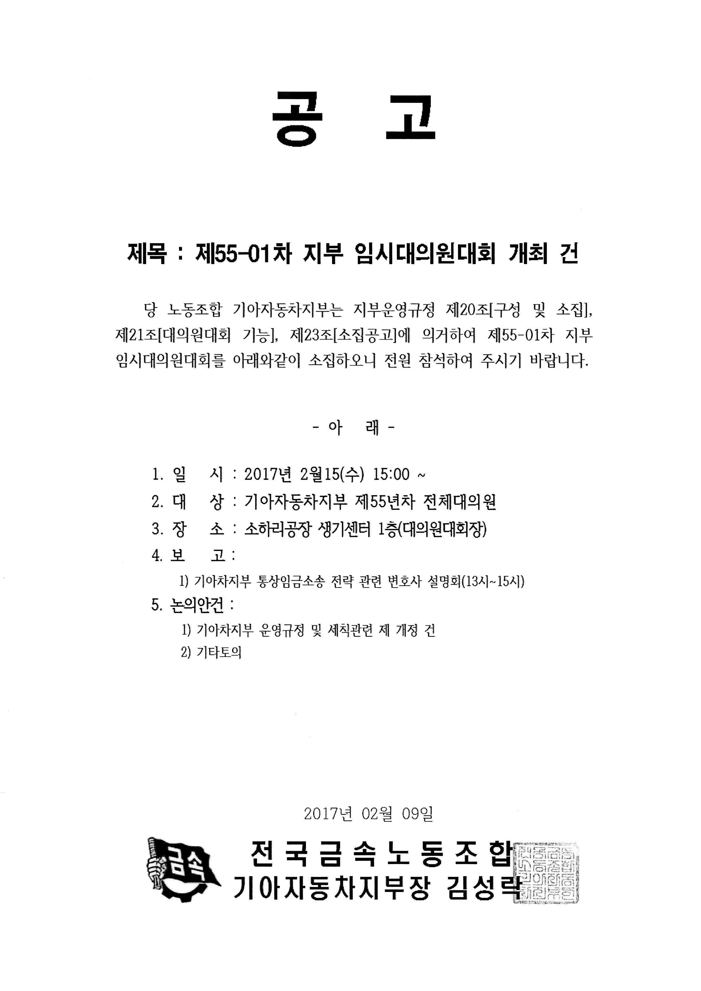 지부임시대의원대회.jpg