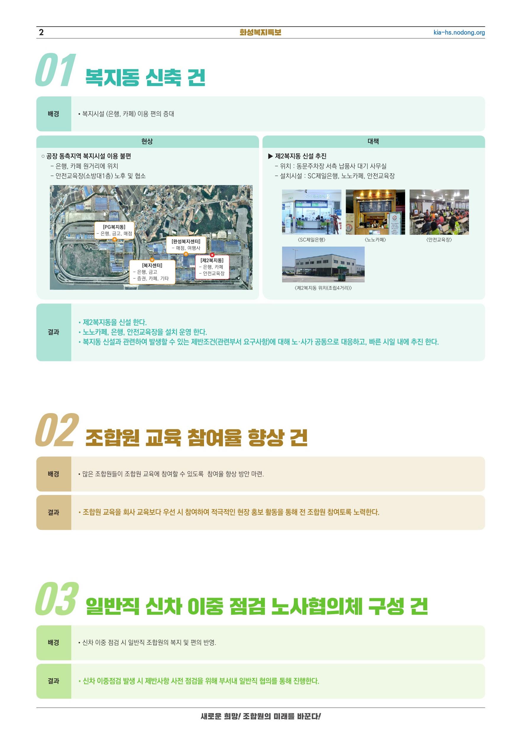 화성복지특보(완)-0721-2.jpg