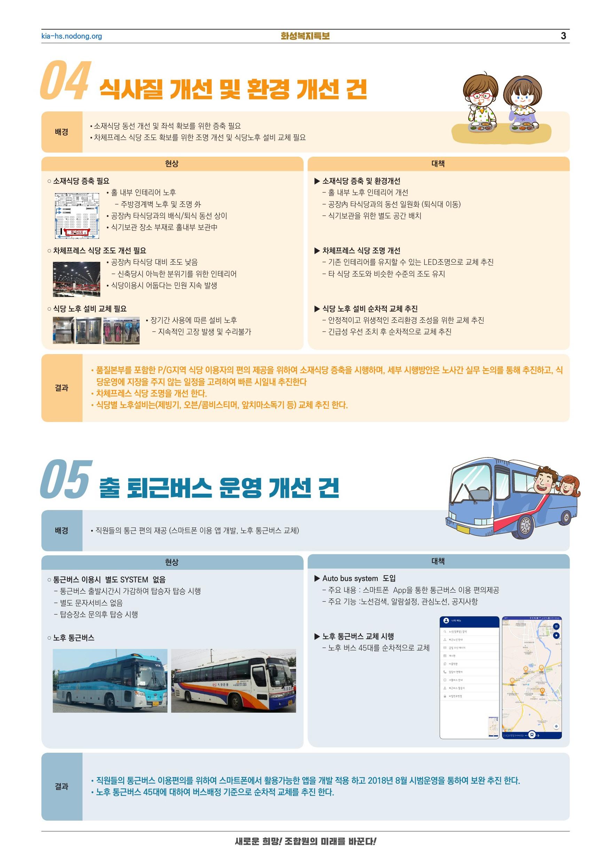 화성복지특보(완)-0721-3.jpg