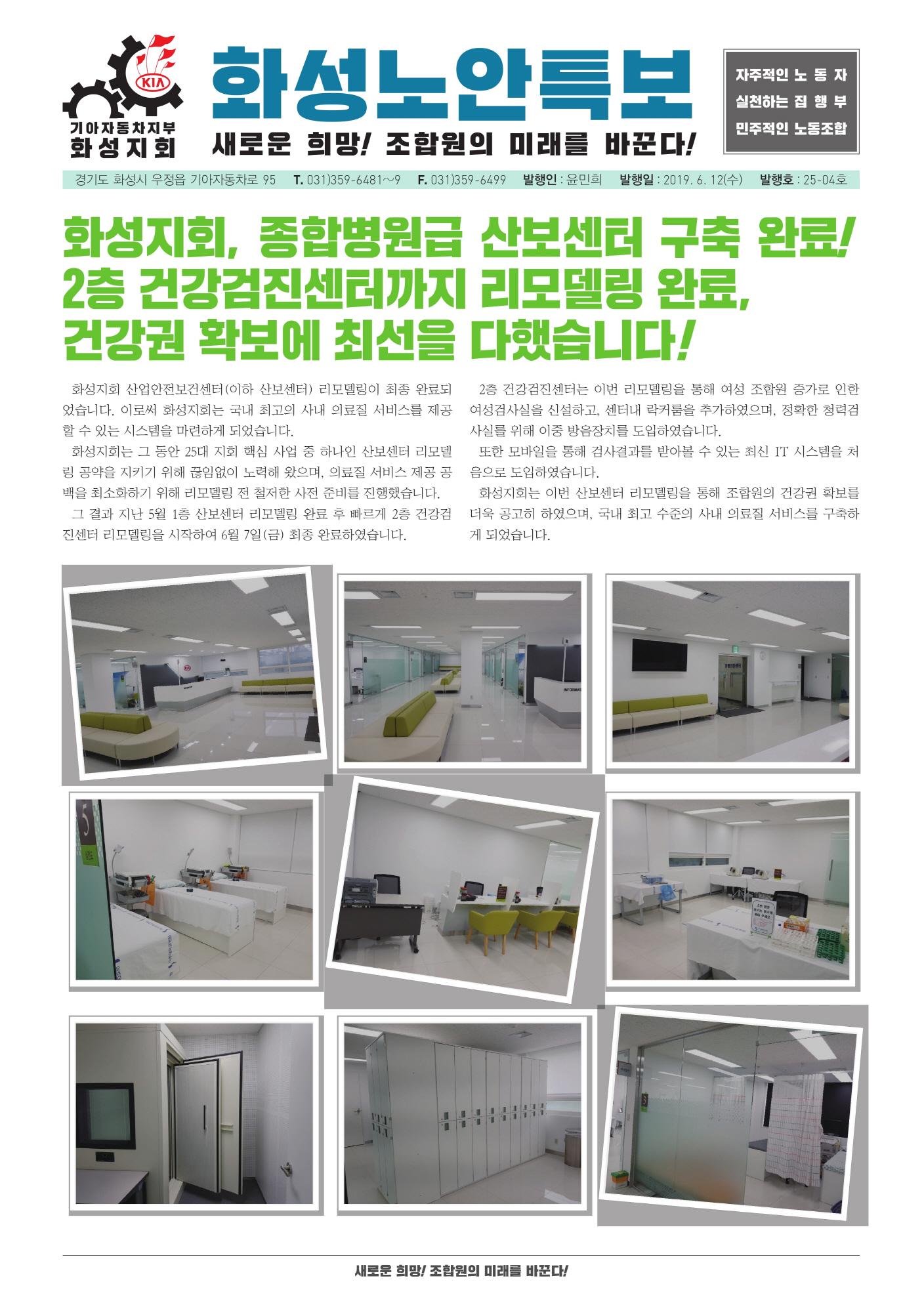 사본 -화성노안특보(완)-0611-1[크기변환].jpg