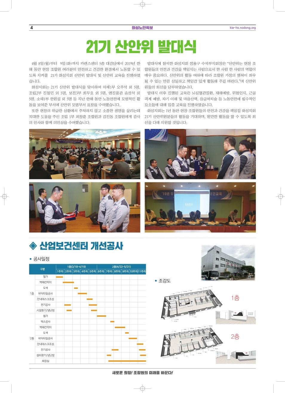 화성노안특보(최종)-0410-4[크기변환].jpg