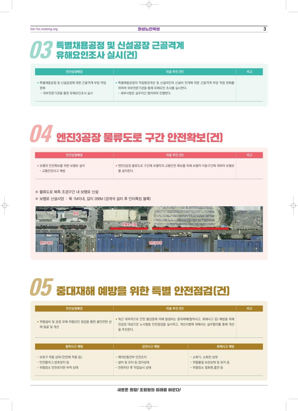 화성노안특보(최종)-0410-3[크기변환].jpg