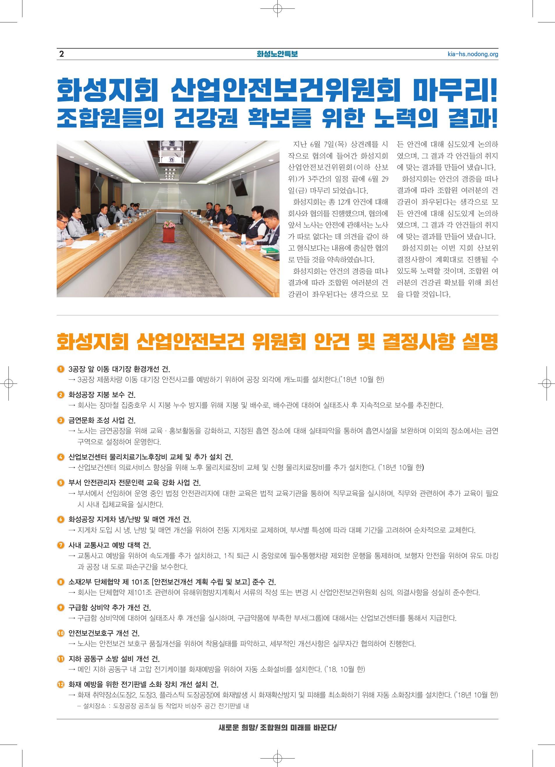 화성노안특보-최종 인쇄-2.jpg