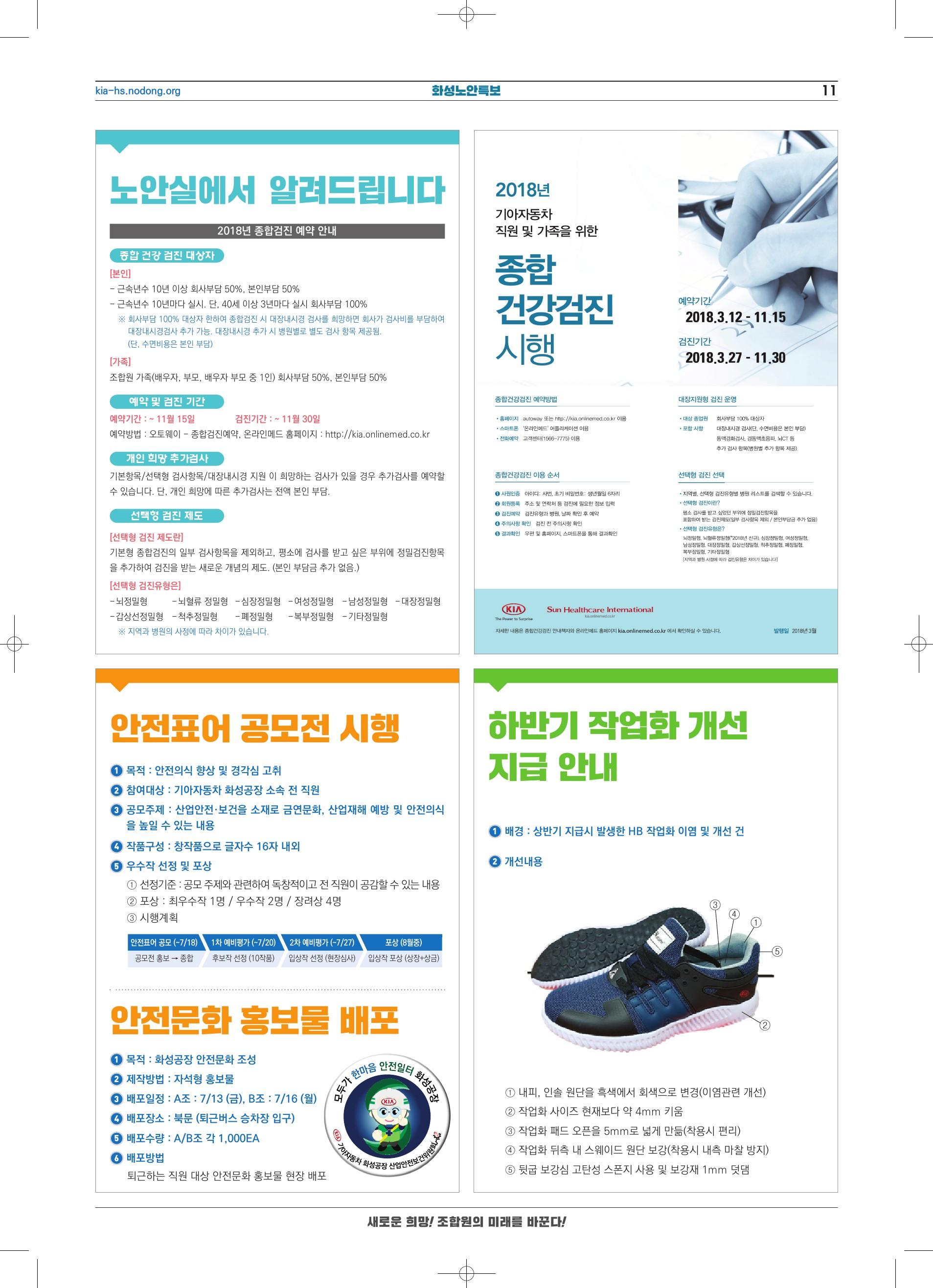 화성노안특보-최종 인쇄-11.jpg