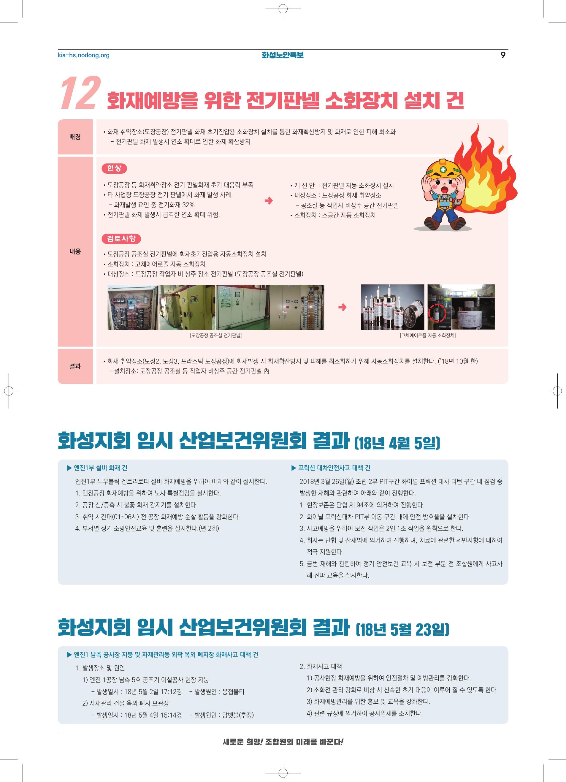 화성노안특보-최종 인쇄-9.jpg