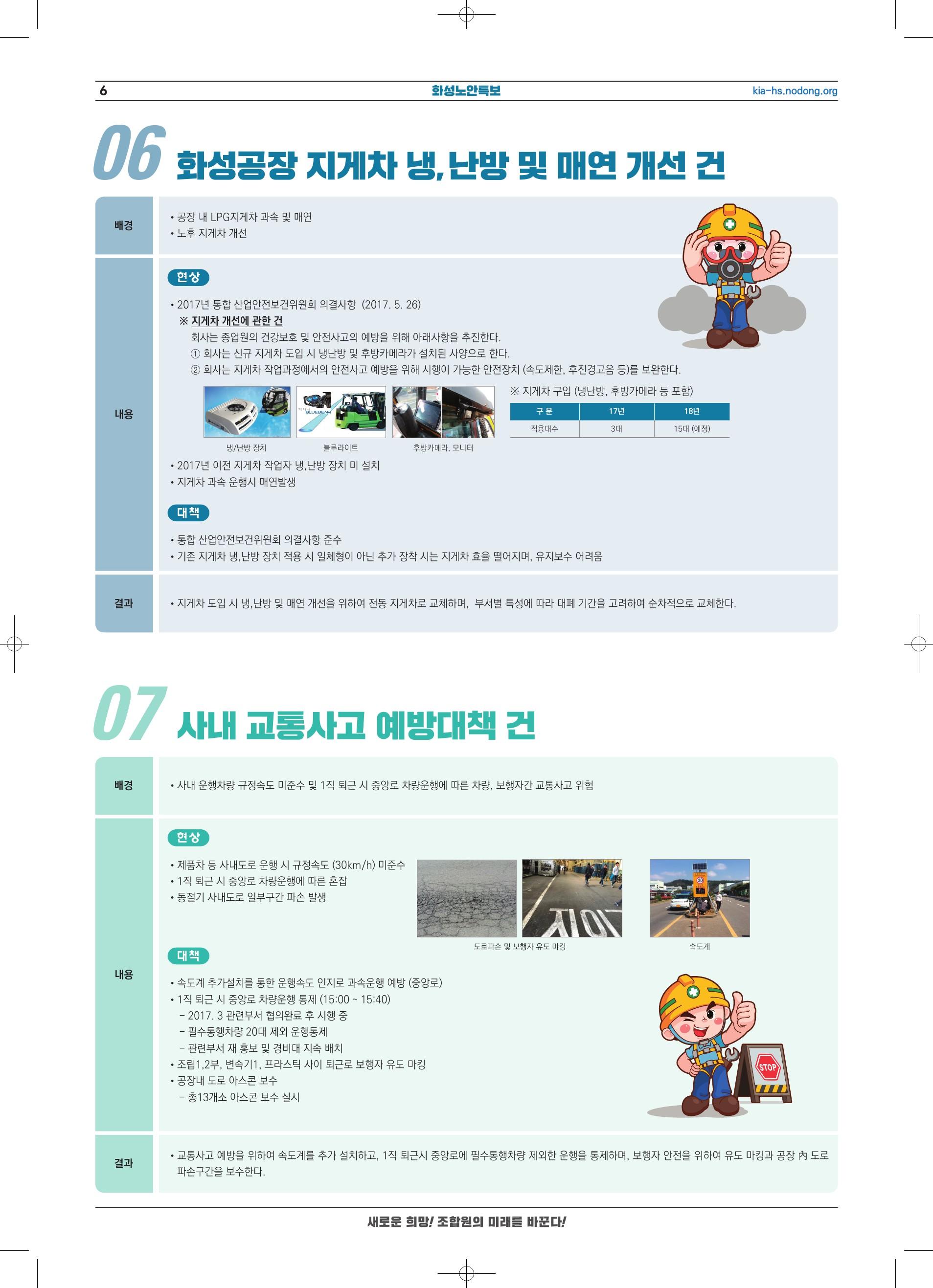 화성노안특보-최종 인쇄-6.jpg