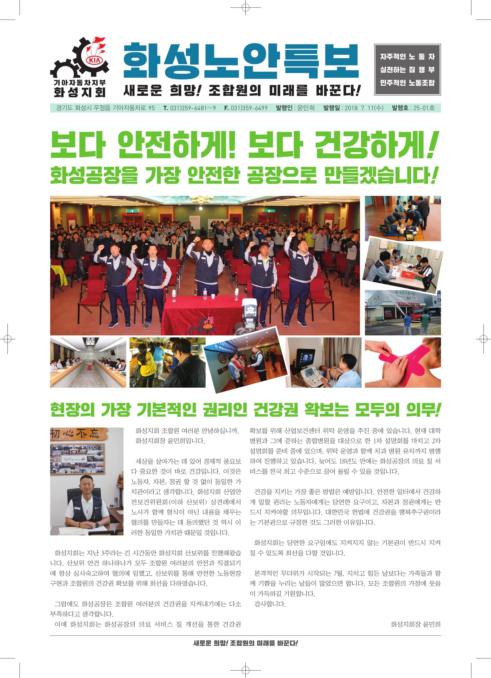 화성노안특보-최종 인쇄-1.jpg