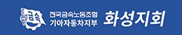 기아자동차 노동조합 화성지회