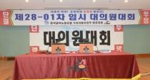 제28-01차 임시대의원대회