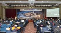 제44차 금속 정기 대의원대회